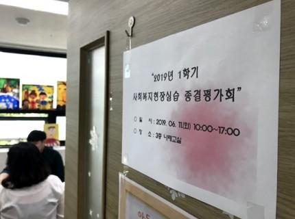 2019년 1학기 사회복지현장실습 종결평가회