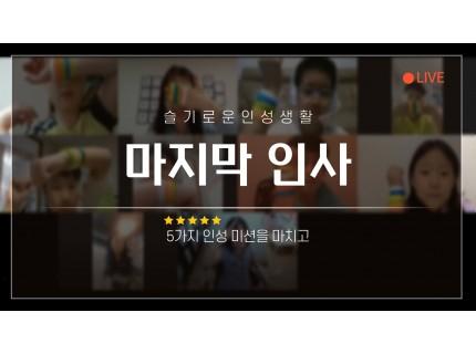 '슬기로운 인성생활' 온라인 수료식 진행